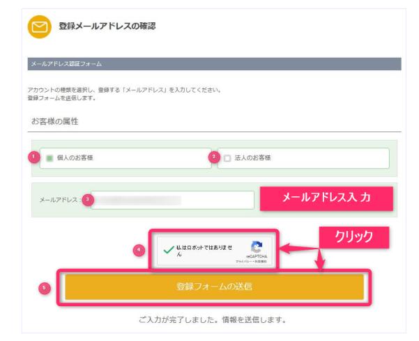 dealfx 口座開設 通常ver メールアドレス登録