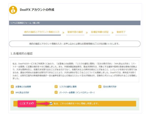 dealfx 口座開設 通常ver アカウント作成