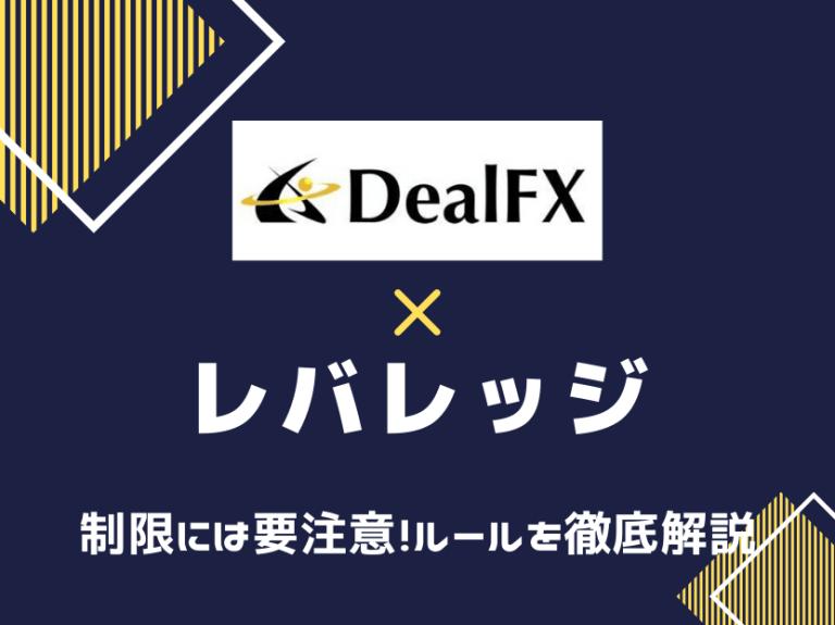 dealfx レバレッジ