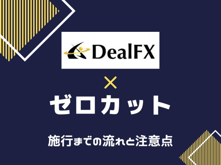 dealfx ゼロカット