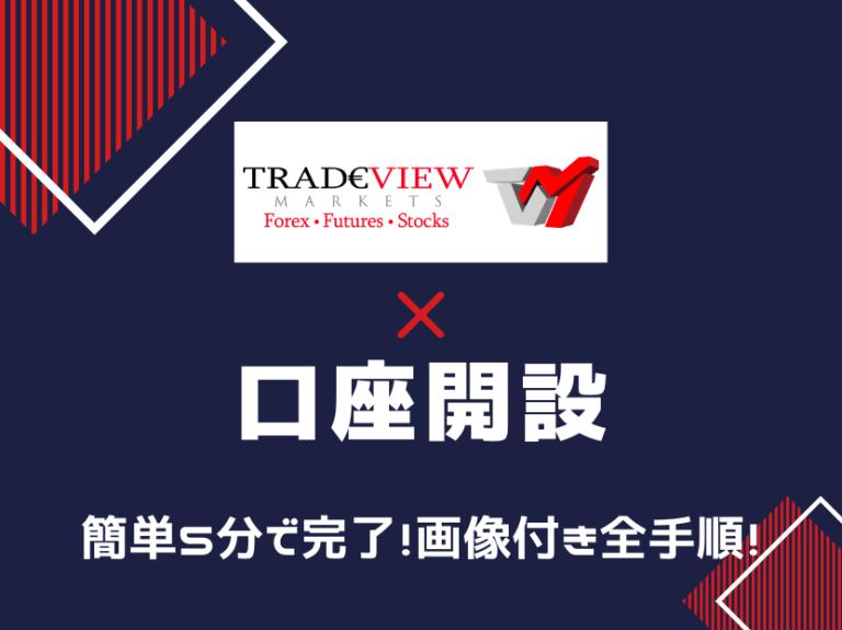 tradeview トレードビュー 口座開設