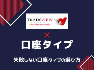 tradeview トレードビュー 口座タイプ