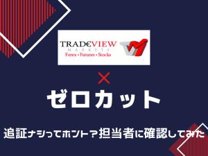 tradeview トレードビュー ゼロカット 追証