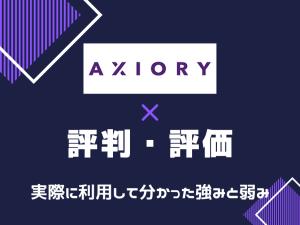 axiory アキシオリー  評判