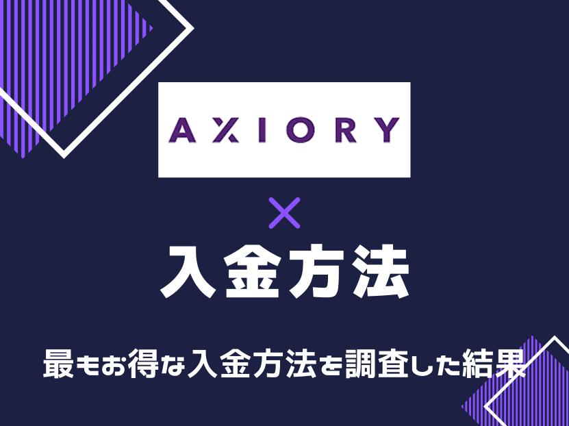 axiory アキシオリー 入金