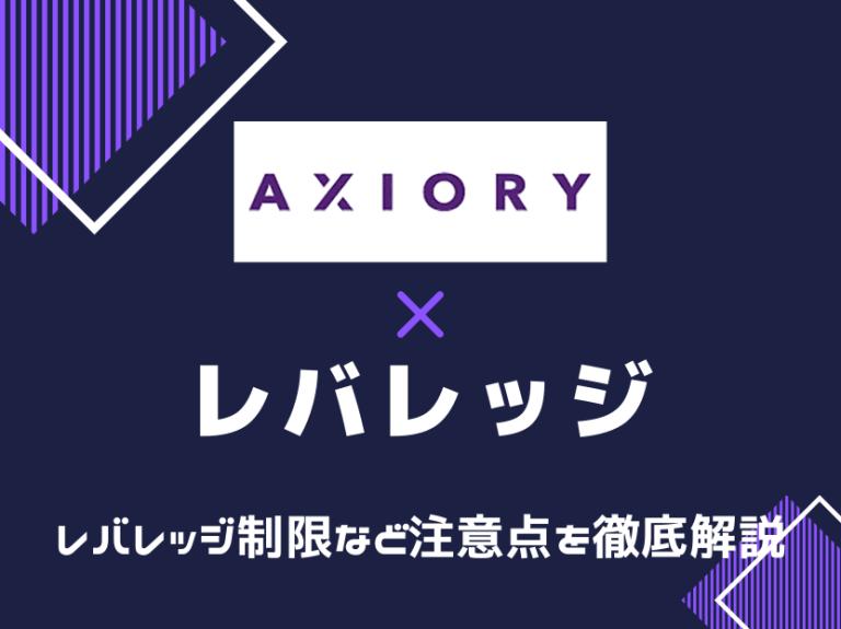 axiory アキシオリー レバレッジ