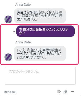 axiory 出金拒否 実態 サポート確認
