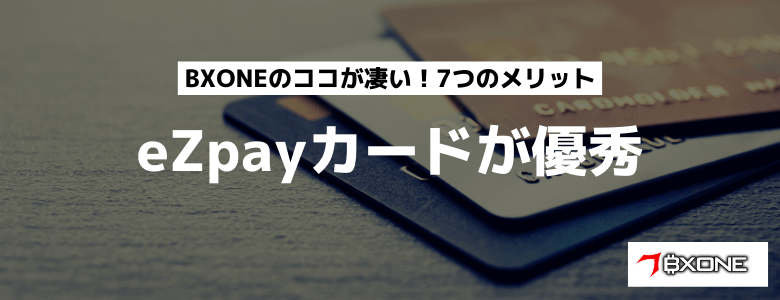 bxone メリット eZpayカードが優秀