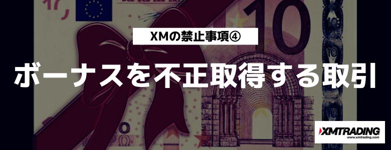 XM 禁止事項④ ボーナスを不正取得する取引