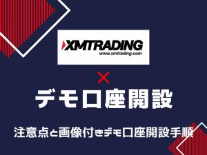 xmtrading エックスエム デモ口座