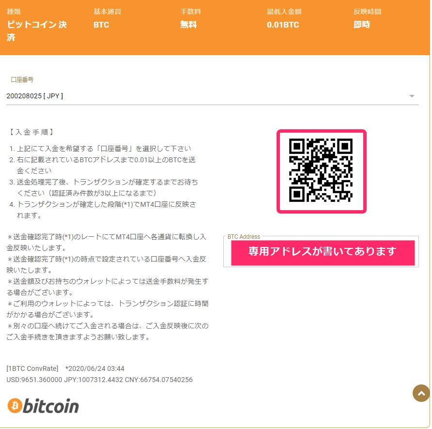 GEMFOREX ビットコイン 入金