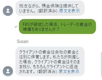 FBS 担当とメール②