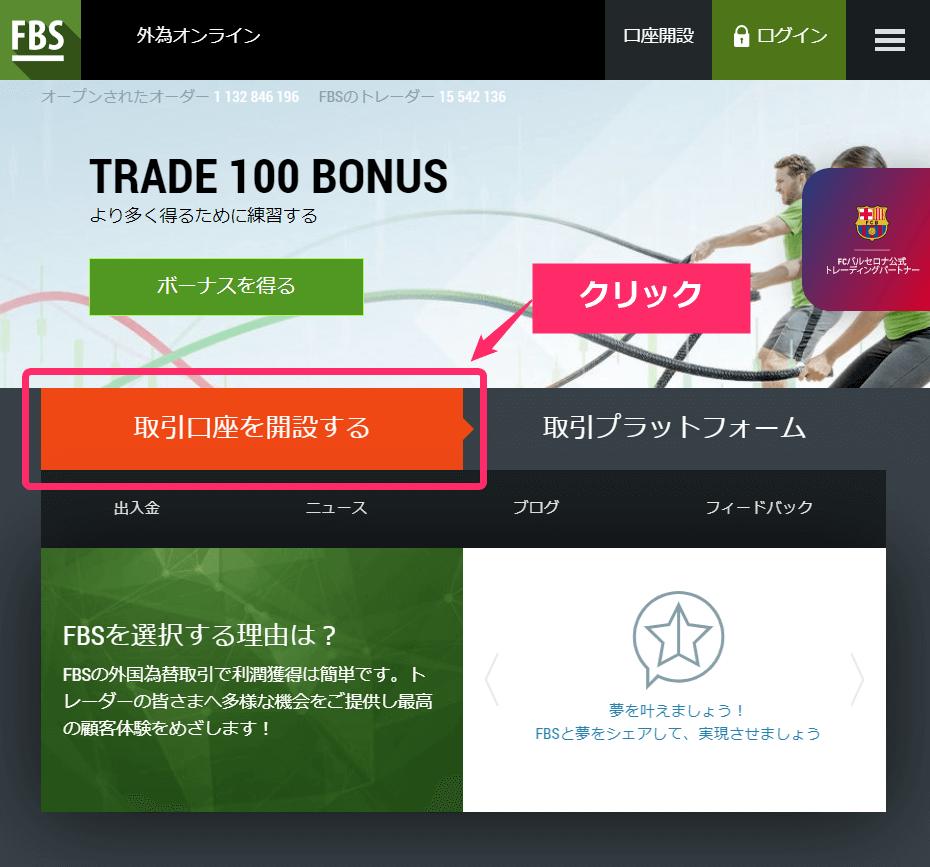 FBS TOPページ