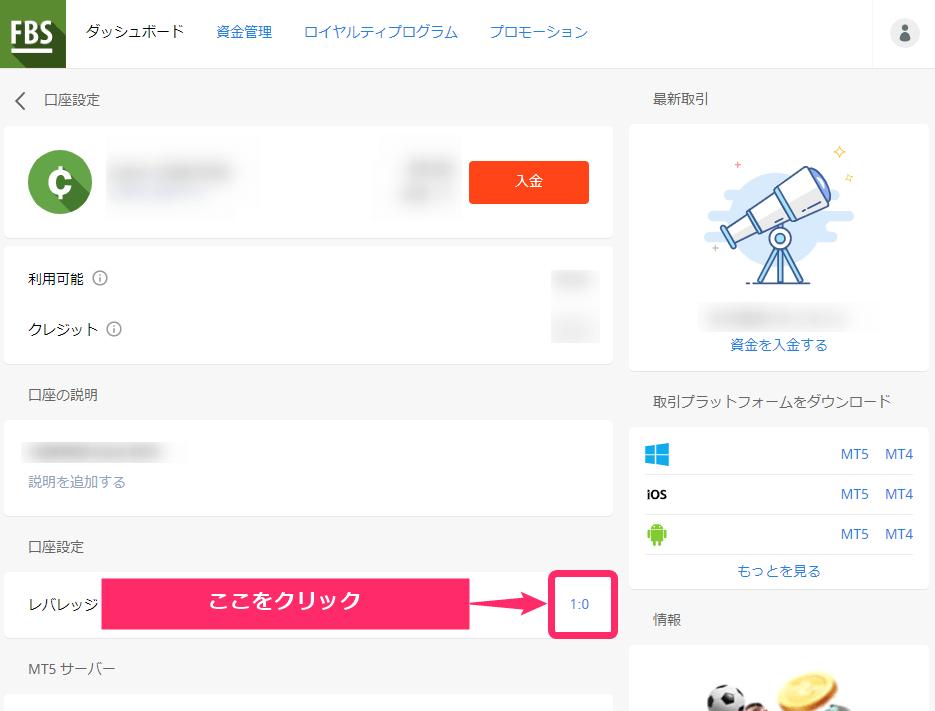 FBS レバレッジ 変更方法②