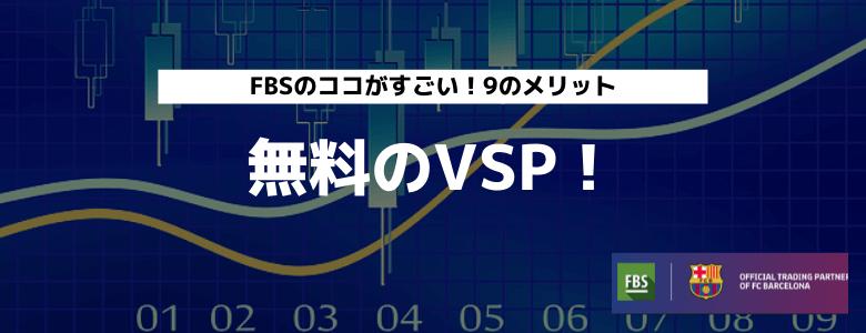 FBSメリット⑦ 無料のVSP