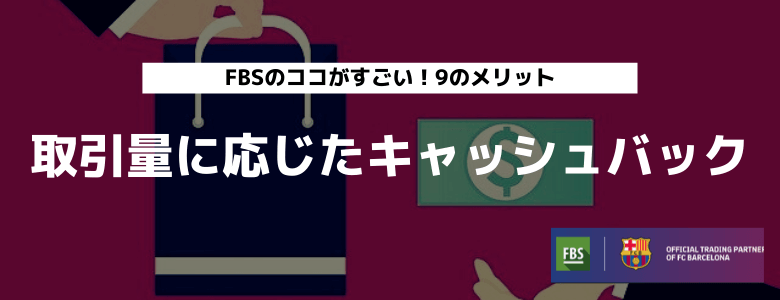 FBSメリット④ キャッシュバック