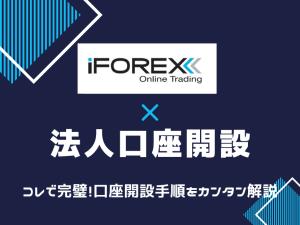 iforex アイフォレックス  法人口座