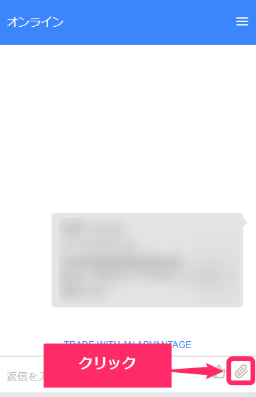 FXGT ライブチャットページ②