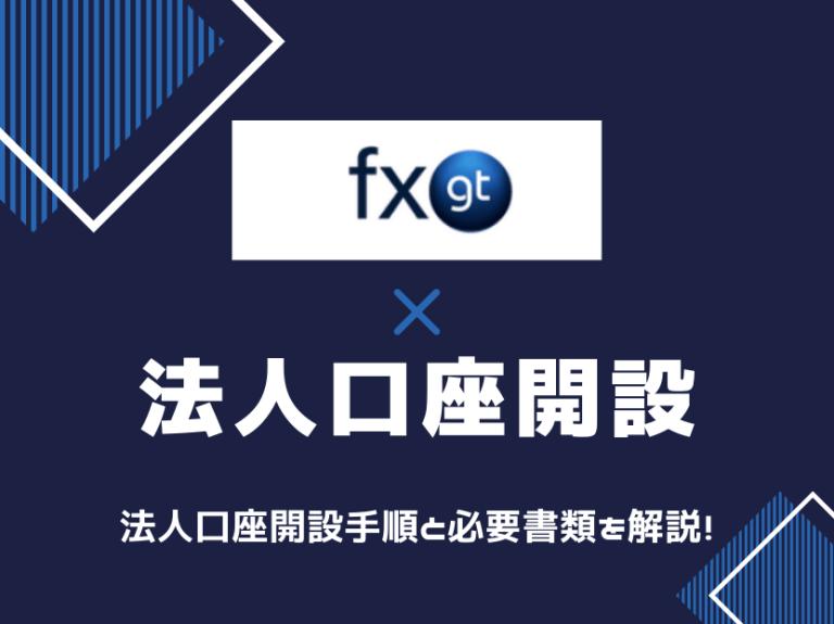 FXGT エフエックスジーティー 法人口座開設