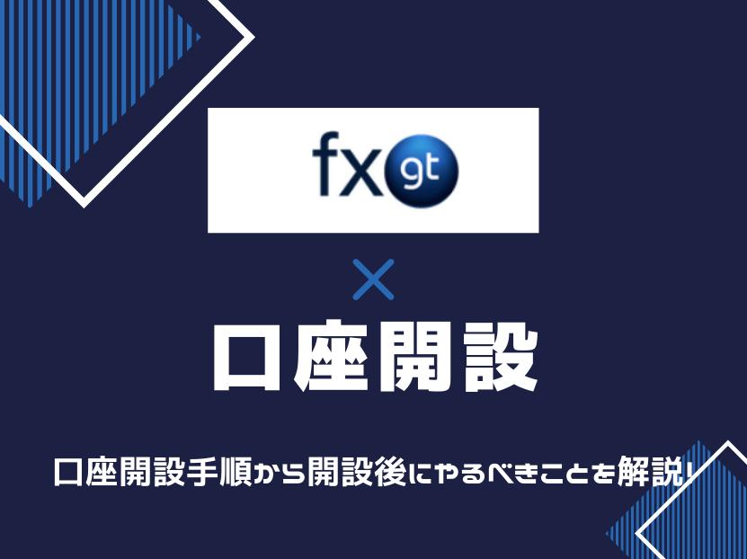 FXGT エフエックスジーティー 口座開設