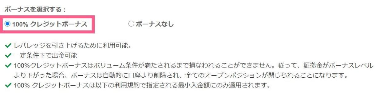 hotforex マイクロ口座 クレジットボーナス