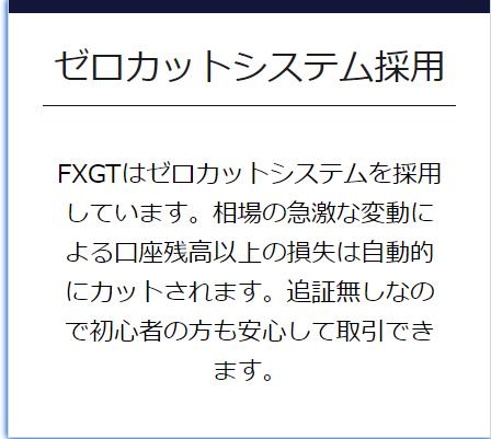 FXGT TOPページ