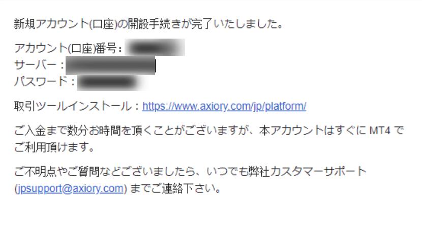 AXIORY MT4 サーバー情報 記載メール