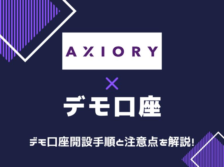 Axiory アキシオリー デモ口座