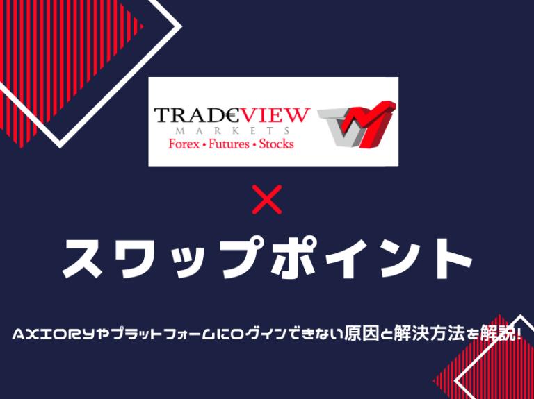 Tradeview トレードビュー スワップポイント