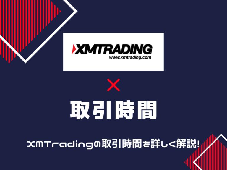 XMTrading 取引時間