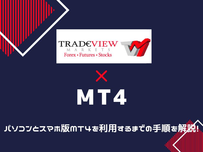 Tradeview トレードビュー エムティーフォー