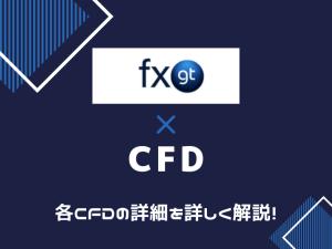 FXGT エフエックスジーティー CFD