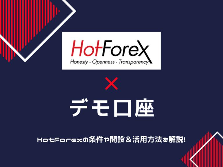 Hotforex デモ口座 開設