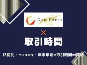 gemforex ゲムフォレックス 取引時間