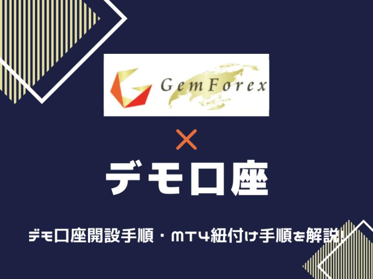 gemforex ゲムフォレックス デモ口座
