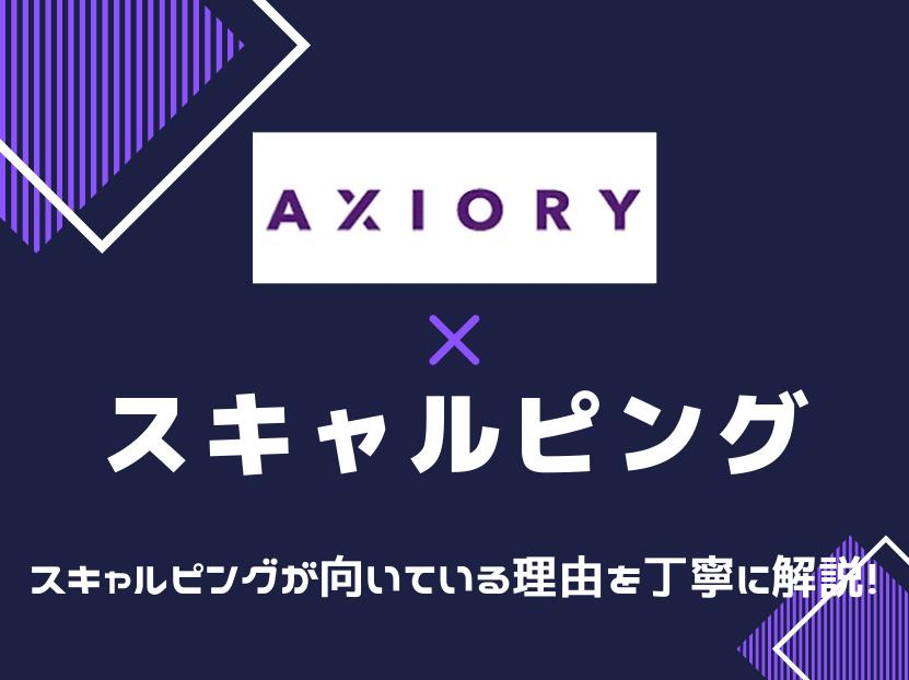 Axiory アキシオリー スキャルピング
