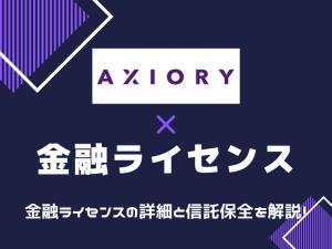 Axiory アキシオリー 金融ライセンス