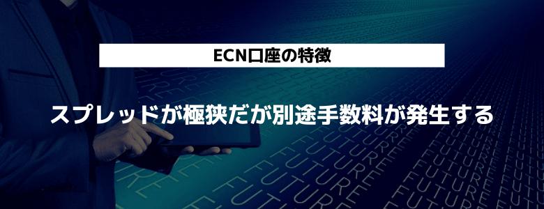 海外FX ECN口座の特徴 スプレッドが極狭だが別途手数料が発生する