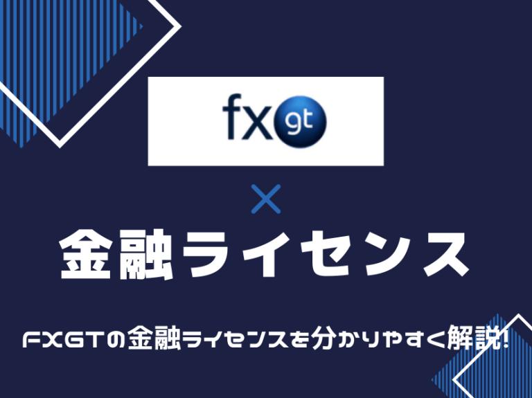 FXGT エックスジーティー 金融ライセンス