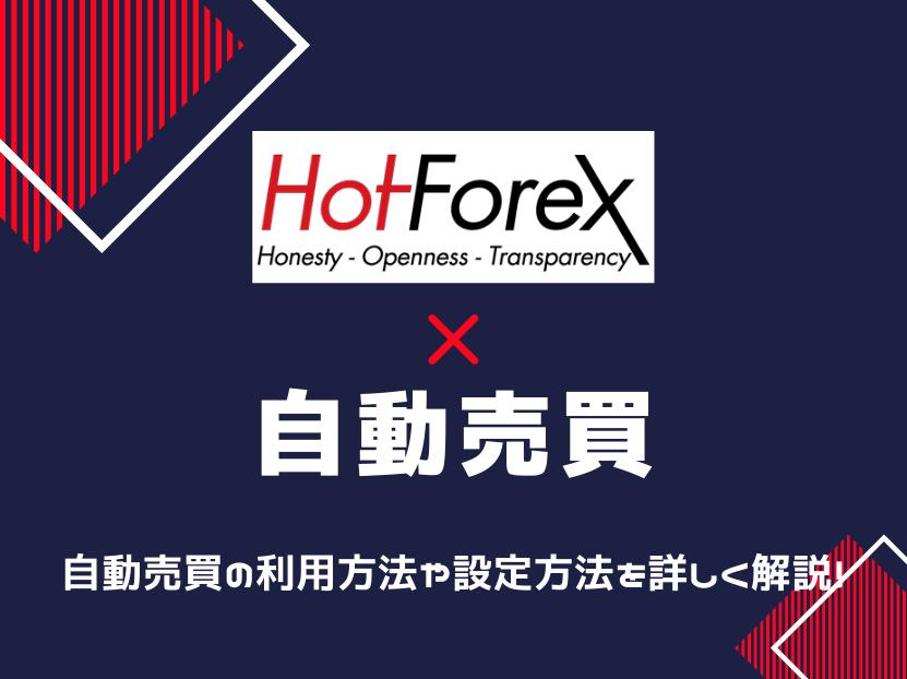 HotForex ホットフォレックス 自動売買