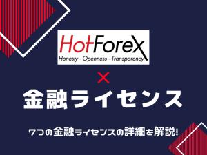HotForex ホットフォレックス 金融ライセンス