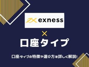 Exness エクスネス 口座タイプ