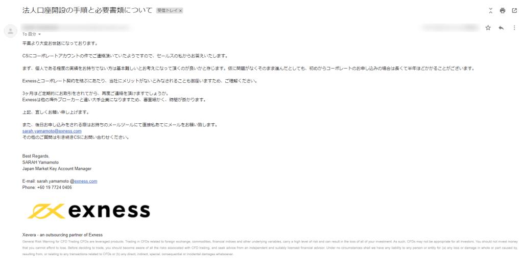 Exness 法人口座 担当者 メール②