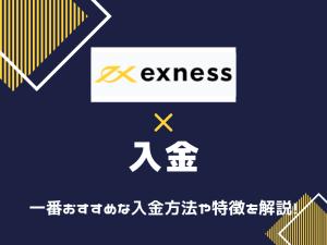 Exness エクスネス 入金