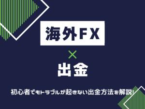海外FX カイガイエフエックス 出金