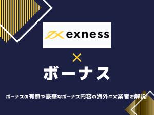 Exness エクスネス ボーナス