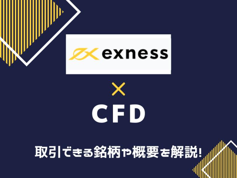 Exness エクスネス CFD