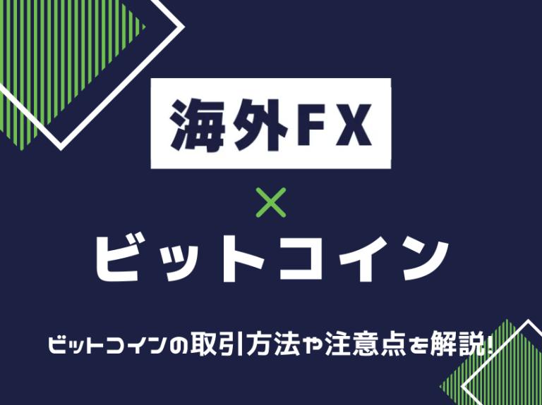 海外FX カイガイエフエックス ビットコイン