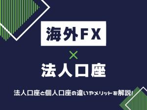 海外FX カイガイエフエックス 法人口座