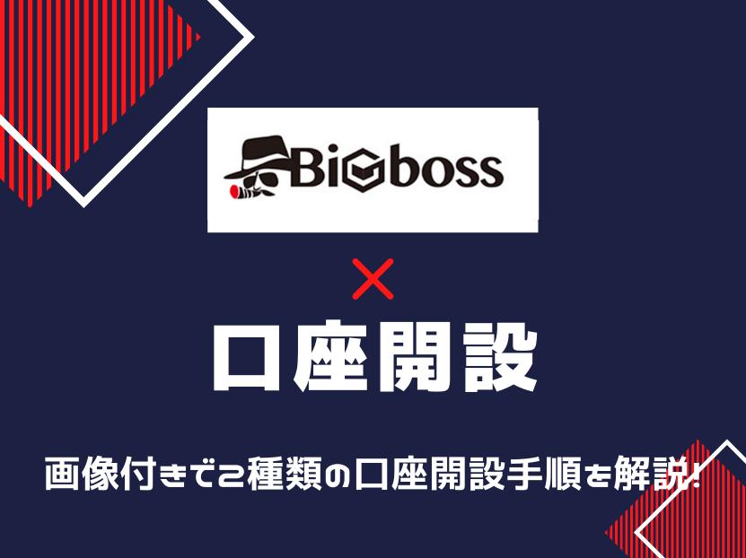 BigBoss ビッグボス 口座開設